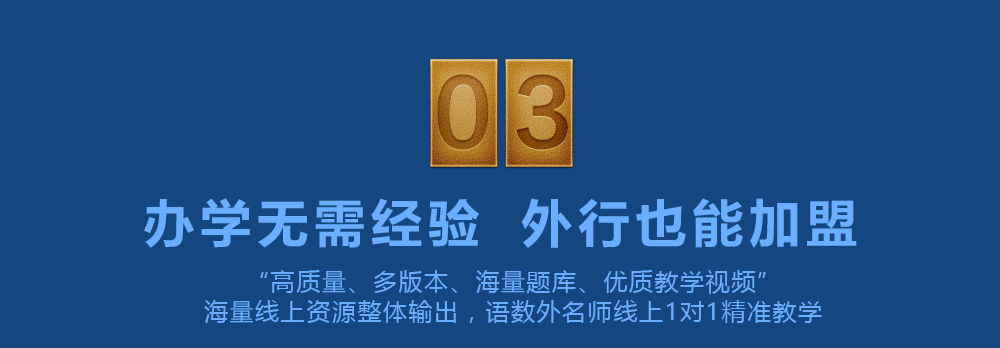 乂学教育加盟费用,乂学教育招商加盟条件_14
