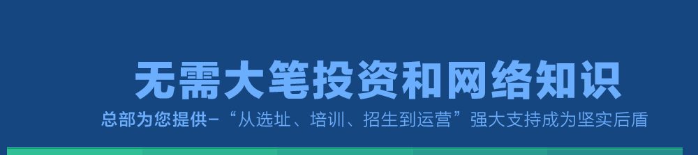 乂学教育加盟费用,乂学教育招商加盟条件_29