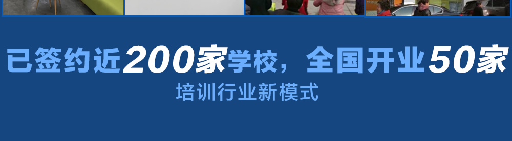 乂学教育加盟费用,乂学教育招商加盟条件_32