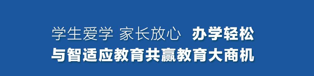乂学教育加盟费用,乂学教育招商加盟条件_33