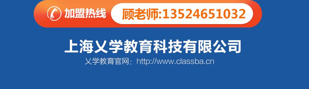 乂学教育加盟费用,乂学教育招商加盟条件_34