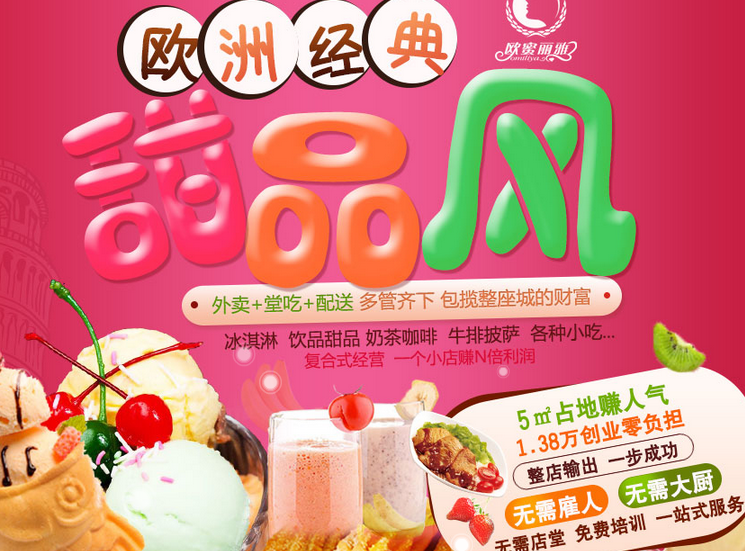 欧蜜丽雅美人鱼冰淇淋加盟连锁,欧蜜丽雅美人鱼冰淇淋多少钱_1