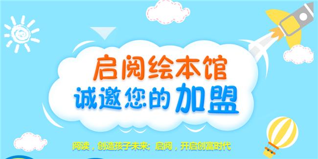 启阅中国绘本馆加盟条件_启阅绘本馆加盟电话_4