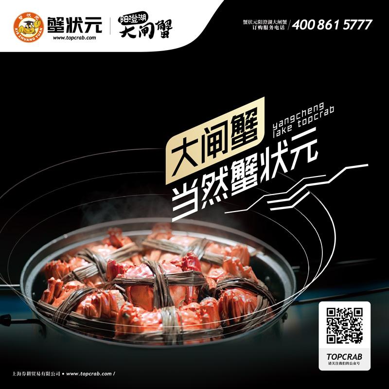 2017蟹状元阳澄湖大闸蟹礼品卡388-4698