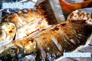 三江重庆万州烤鱼,学习培训找麻辣风靠谱