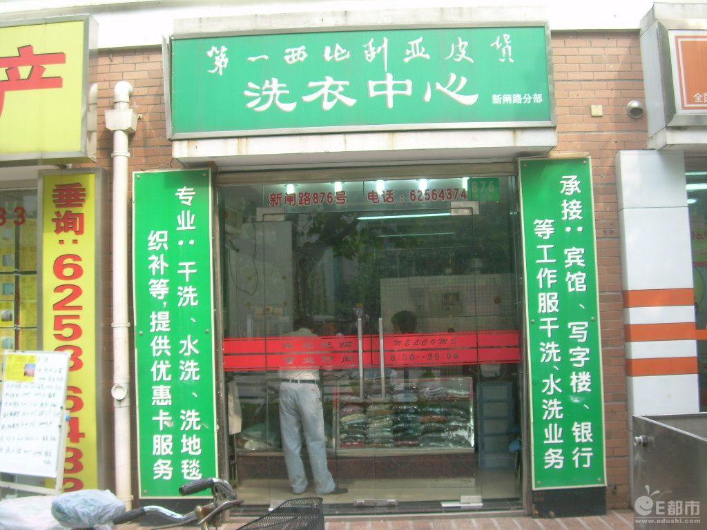 上海市普陀区西比利亚皮货洗衣中心