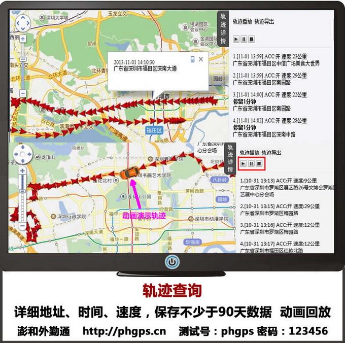 澎和外勤通方案介绍_3