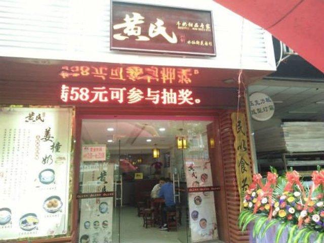 黄氏宗轩姜撞奶