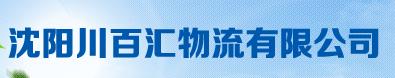 沈阳川百汇物流有限公司