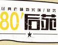80后苑火锅餐厅