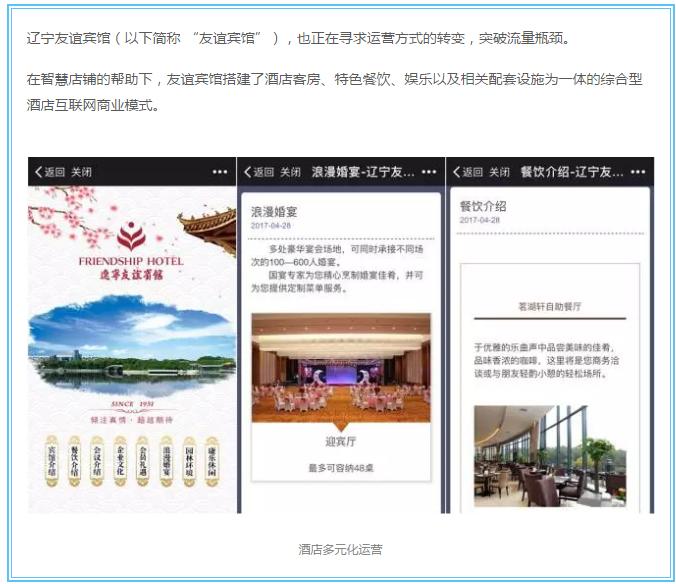 传统酒店,如何通过互联网招揽客流!_1
