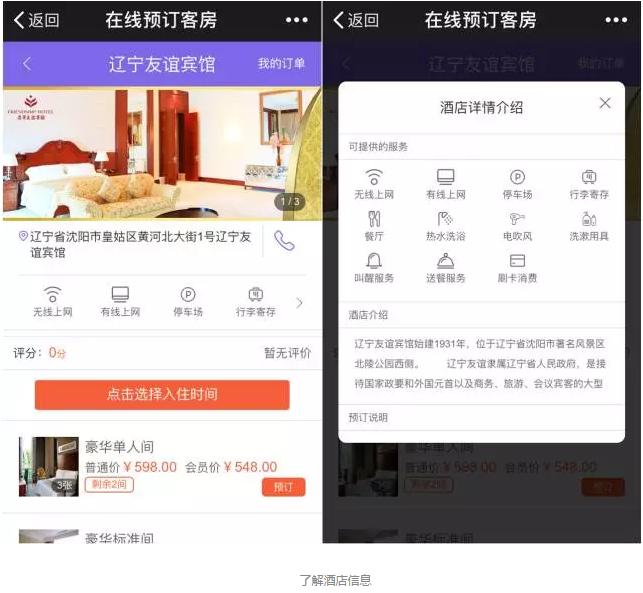 传统酒店,如何通过互联网招揽客流!_2