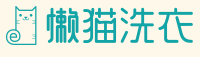 杭州和盟微洗衣有限公司