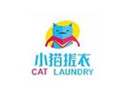 秦皇岛小猫搓衣洗涤服务有限公司