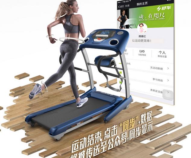 舒华跑步机加盟怎么样_舒华运动健身器材加盟电话_4