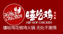 嘻哈鸡火锅