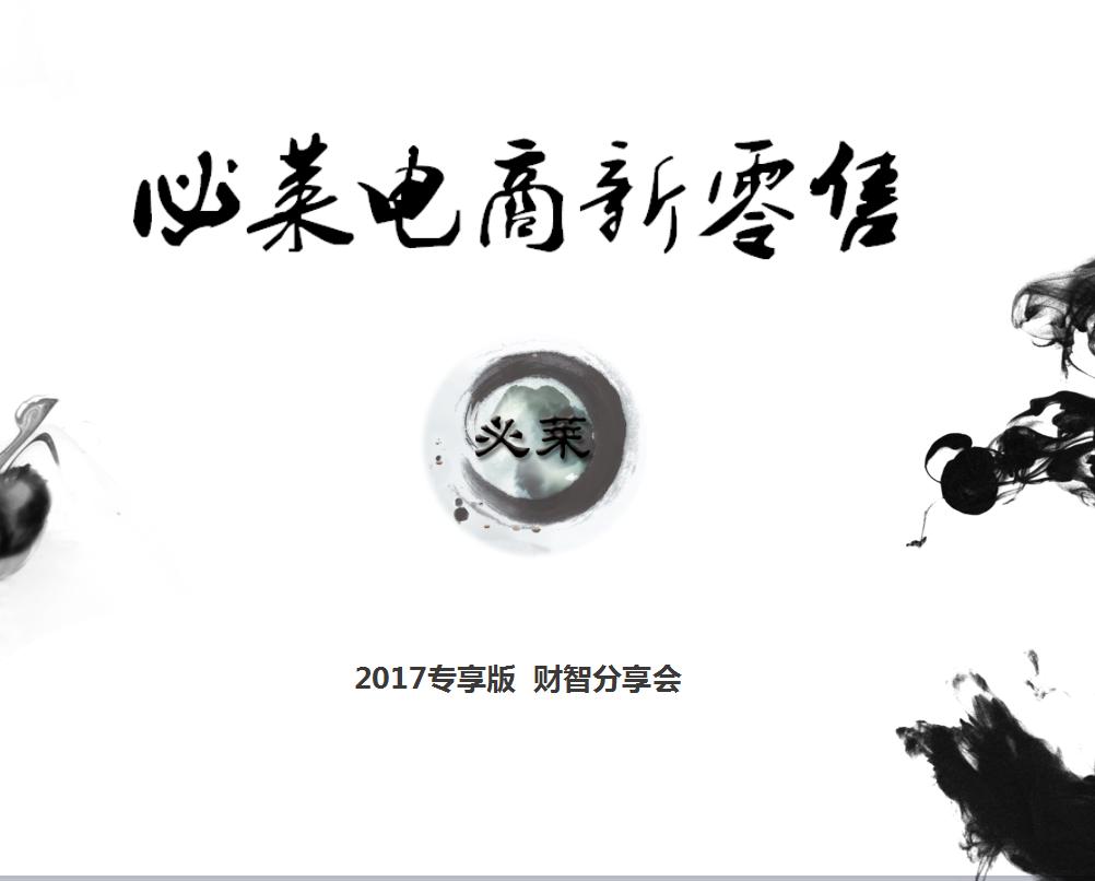 宁波必莱电子商务有限公司