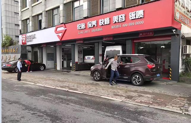 汽车超人汽车保养加盟费用_汽车超人汽车保养在线商城加盟政策_2