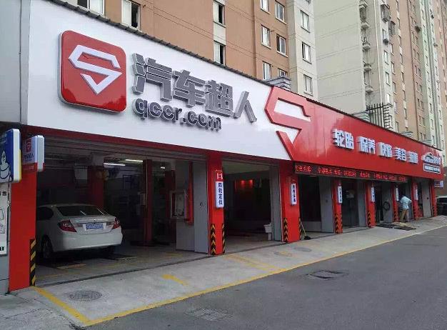 汽车超人汽车保养加盟费用_汽车超人汽车保养在线商城加盟政策_3
