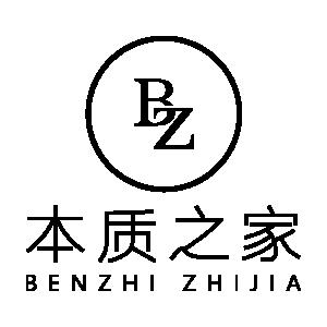 湖南本质电子商务有限公司