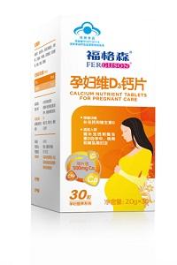 孕妇营养包,孕期钙片