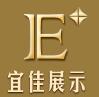 广州宜佳展示家具有限公司