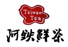 阿铁鲜茶饮品