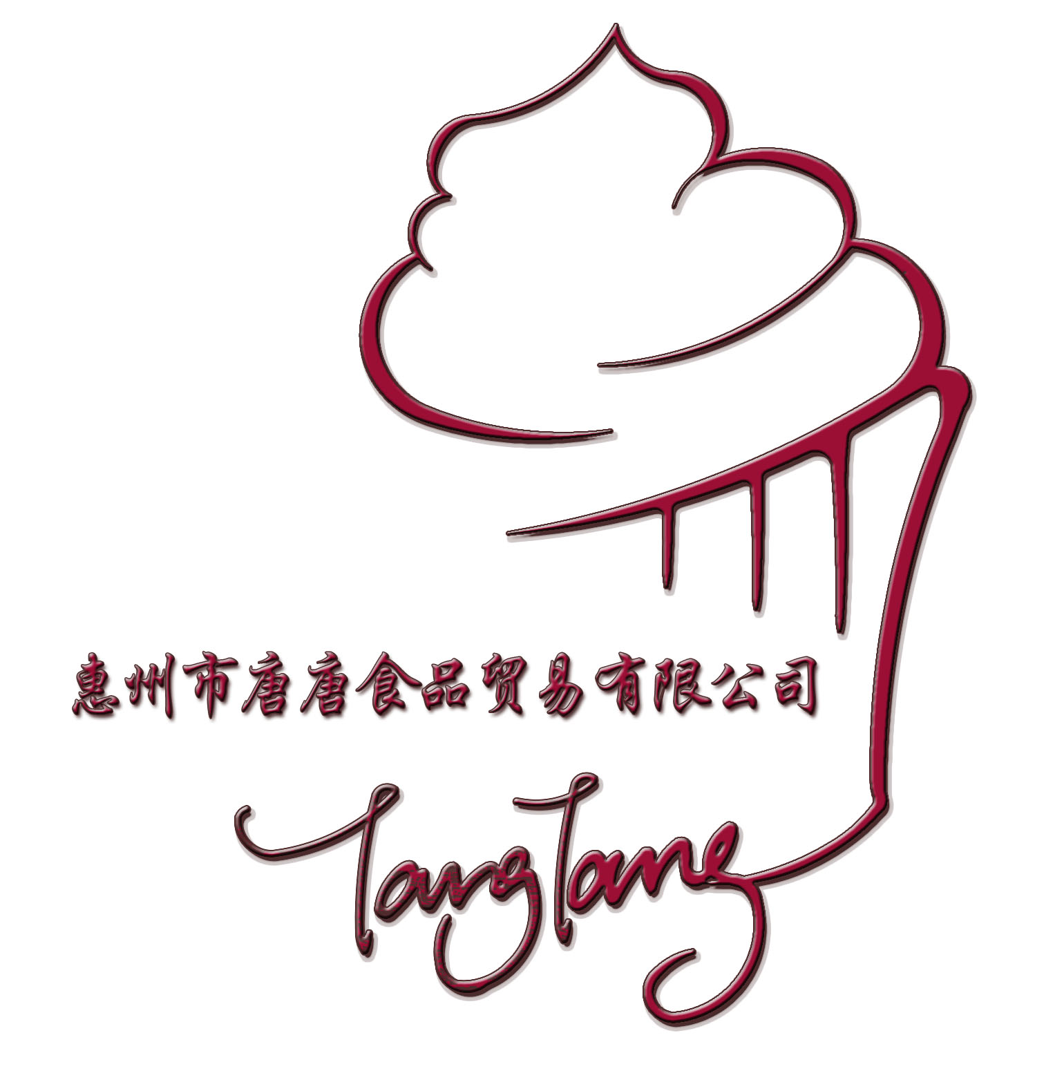 惠州市唐唐食品贸易有限公司