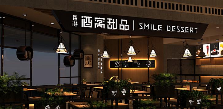 香港酒窝甜品加盟费用多少钱_酒窝甜品美食加盟生意怎么样_酒窝甜品加盟电话_2