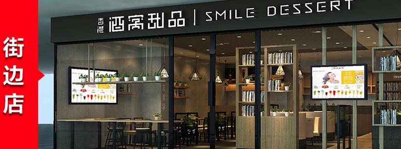 香港酒窝甜品加盟费用多少钱_酒窝甜品美食加盟生意怎么样_酒窝甜品加盟电话_4