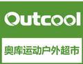 奧庫OUTCOOL運動戶外超市