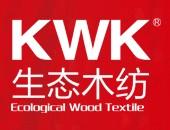 KWK生態木紡