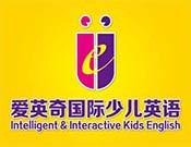 爱英奇国际少儿英语
