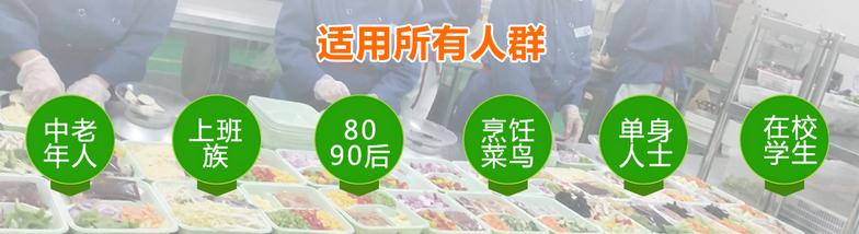 挨着家半成品菜加盟代理_挨着家半成品蔬菜店加盟条件费用_6