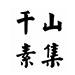千山素集(武汉)绿化科技有限公司