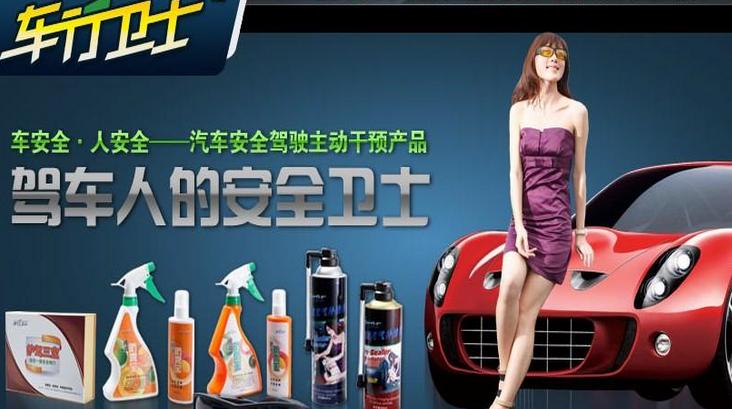 车行卫士汽车用品加盟店加盟条件_车行卫士汽车用品品牌加盟店_4