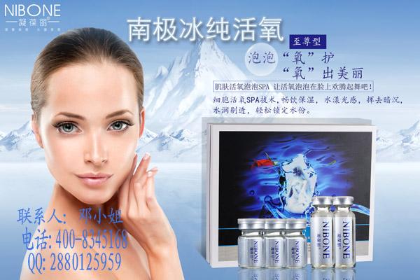 美容院南极冰纯活氧项目套盒