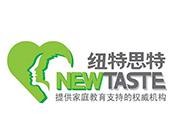 纽特思特(中国)家庭教育支持机构