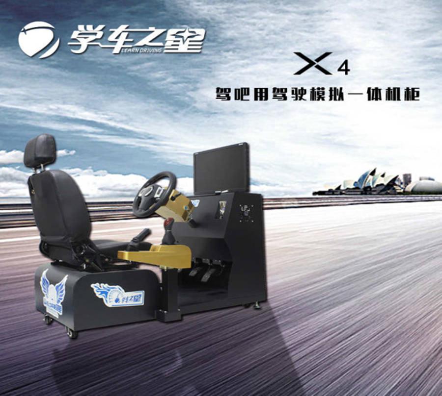 电脑机动车驾驶模拟器多少钱一台_3