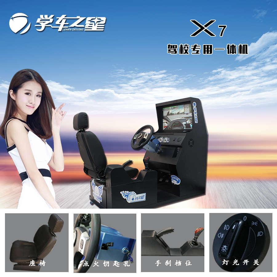 电脑机动车驾驶模拟器多少钱一台_4