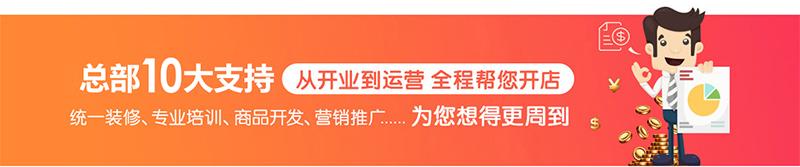 聚惠保商圈联盟项目_2