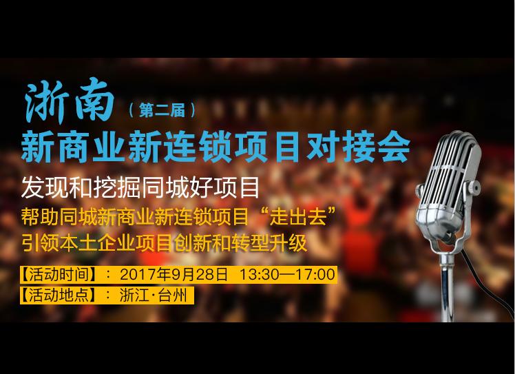 9月台州招商项目博览会