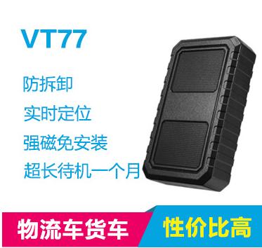 中科信通 便携式免安装车辆gps定位器 VT77