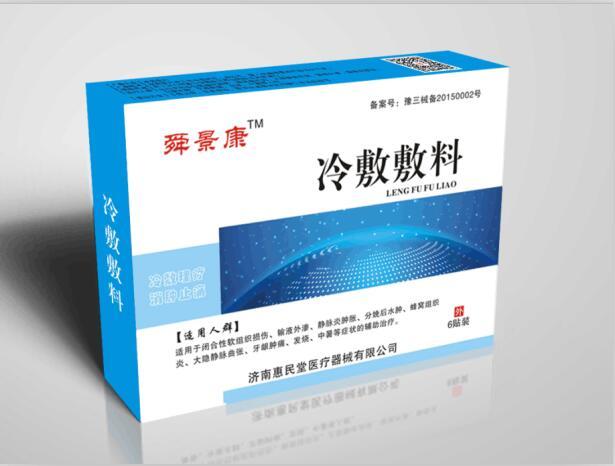 济南惠民堂医疗器械有限公司
