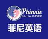 菲尼英语加盟费用多少钱_菲尼少儿英语培训加盟电话加盟条件