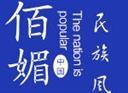 淅川百媚陶瓷饰品有限公司