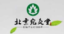 北京宛灸堂中医研究院