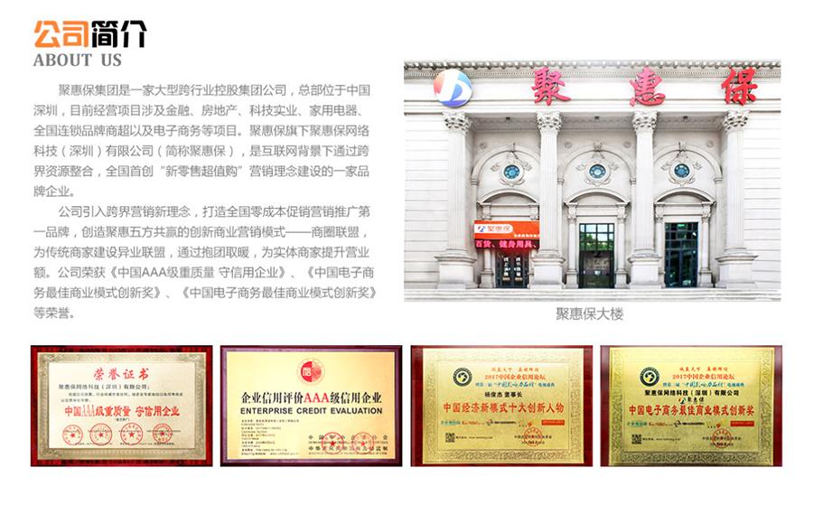 聚惠保商圈联盟好项目全国各省市县招商加盟火爆来袭_2