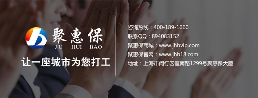 聚惠保商圈联盟好项目全国各省市县招商加盟火爆来袭_12