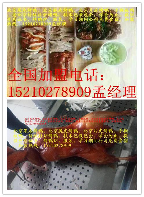 正宗老北京果木碳火脆皮烤鸭加盟